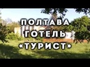 Полтава, готель «Турист»