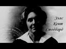 Художницы Элис Кент Стоддард 1883 — 1976