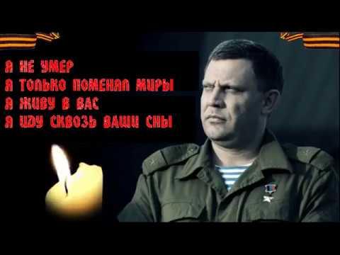 На смерть БАТИ - Александра Захарченко Ю. Чичерина Рвать