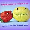 Recipes.in.ua - домашние рецепты!