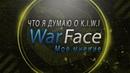 Поговорим о КИВИ в warface а также новости и конкурс Talk about KIWI in warface