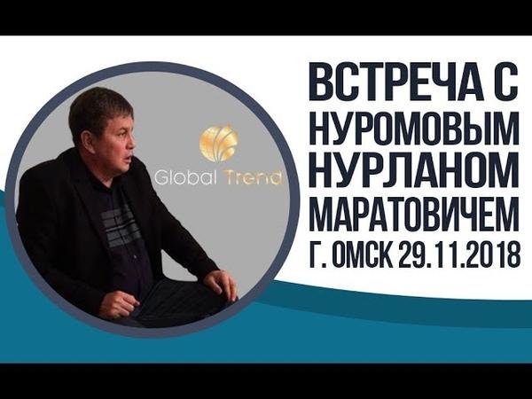 Встреча партнеров с профессором Нурумовым Н.М в городе Омске