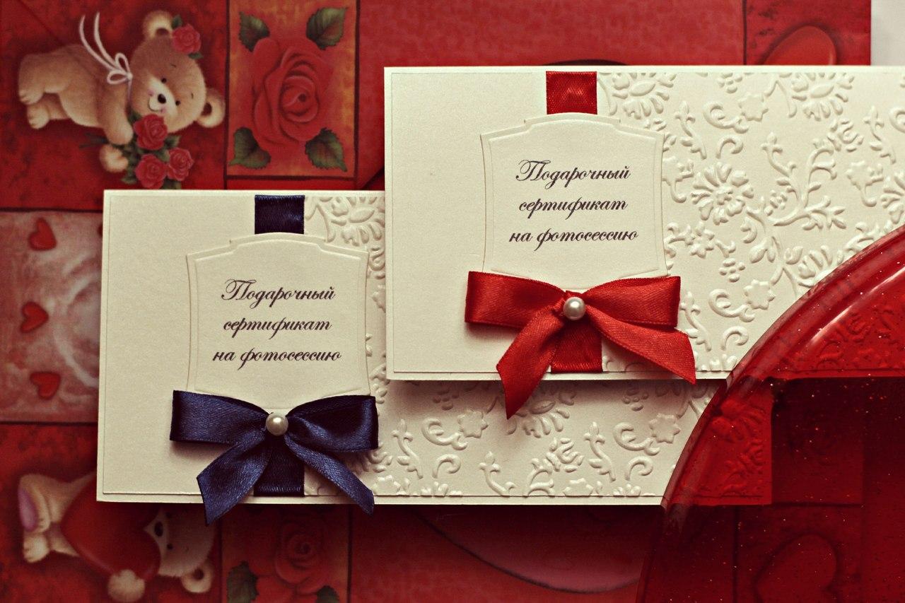 Интересные подарки сертификаты 11