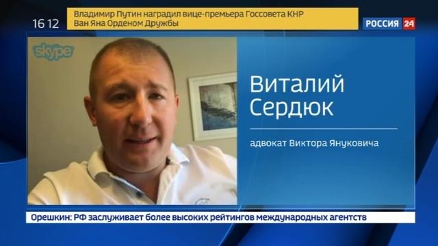 Новости на Россия 24 • В Киеве отложили заседание по делу о госизмене Януковича
