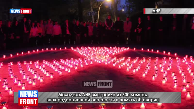 Молодежь ЛНР выстроила из 500 лампад знак радиационной опасности в память об аварии на ЧАЭС.