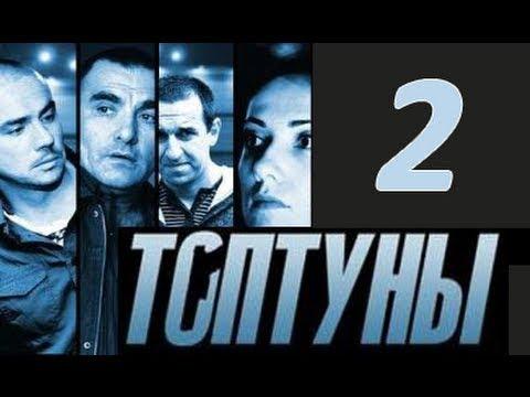 Сериал Топтуны 2 серия 2013 Детектив Криминал