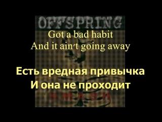 Offspring - Bad Habit (перевод)