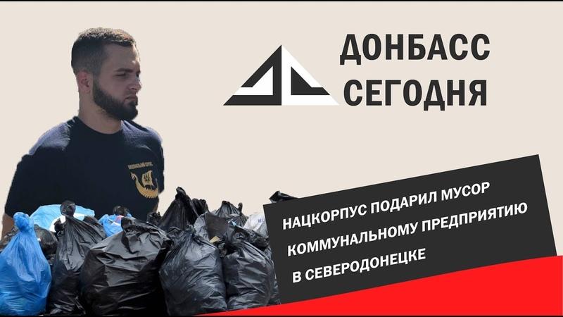 НацКорпус подарил мусор коммунальному предприятию в Северодонецке