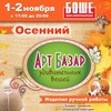 Осенний Арт-Базар, 1-2 ноября 2014г., ТРЦ БОШЕ