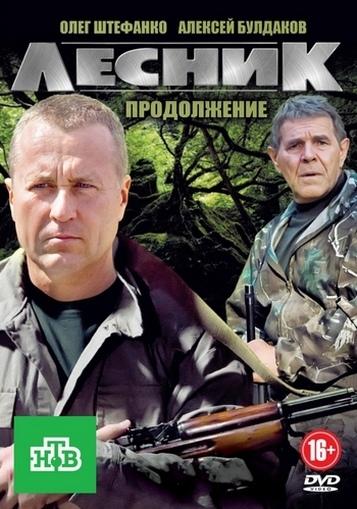 Сериал Лесник. Своя земля, продолжение: содержание новых серий (2018)