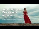 Документальный фильм Елена Летучая. Без мусора в голове. Часть первая