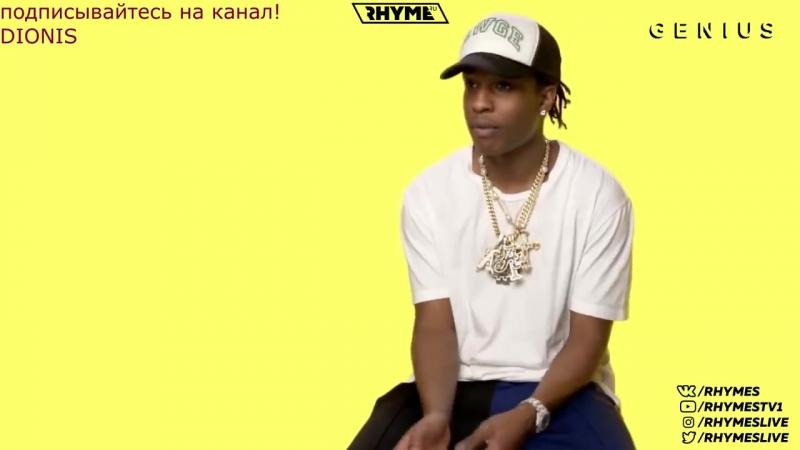 A$AP Rocky объясняет значение строчек песни Praise The Lord ПЕРЕВЕДЕНО И ОЗВУЧЕНО