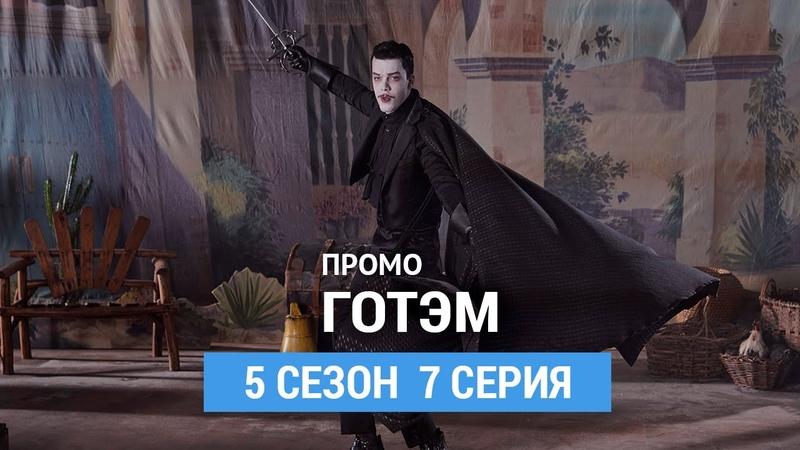 Готэм 5 сезон 7 серия Промо Русская Озвучка