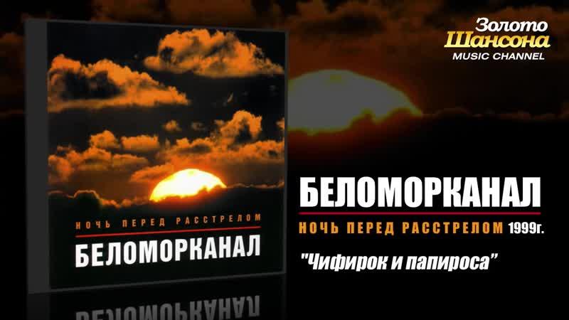 Беломорканал Чифирок и папироса Audio