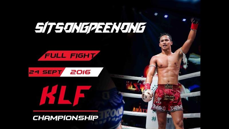Kickboxing: Superbon Banchamek vs. Sitthichai Sitsongpeenong FULL FIGHT-2016