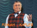 РОМАН КАРЦЕВ! ЛЕГЕНДА ЮМОРА ИЗ ОДЕССЫ! СБОРНИК МАСТЕРА!