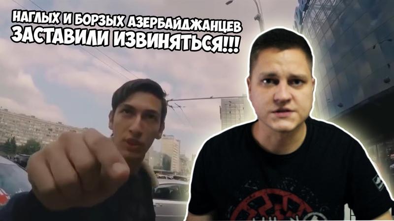Наглых и борзых азербайджанцев заставили извиняться в Киеве перед украинским народом!