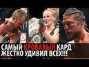 ИТОГИ И ОБЗОР КРОВАВОЙ РАЗБОРКИ НА UFC 231 ХОЛЛОУЭЙ vs ОРТЕГА ШЕВЧЕНКО vs ЕНДЖЕЙЧИК
