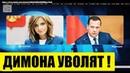 МОЛНИЯ Поклонскую возможно готовят на замену Медведеву
