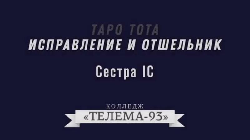 Сестра IC. Курс Таро Тота. Лекция № 6. Исправление и Отшельник.DEMO.