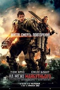 Межа майбутнього (2014) українською