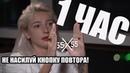 55x55 – 15 СМ (feat. Настя Ивлеева) 1 ЧАС
