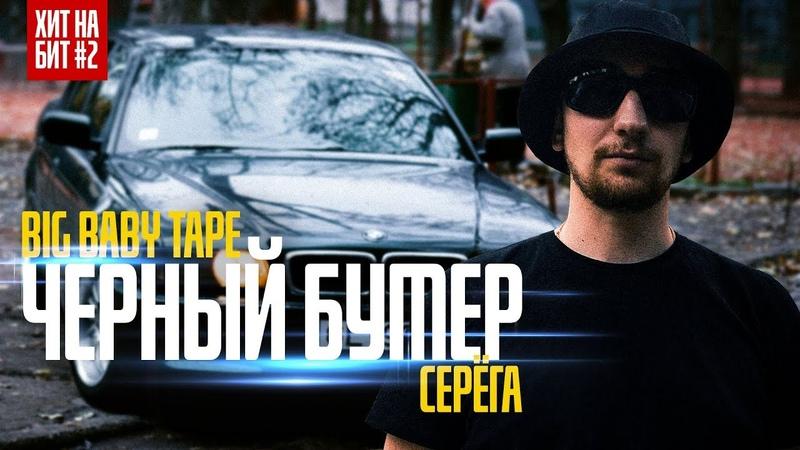 Big Baby Tape - Чёрный Бумер (Серёга) ХитНаБит2