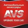 AVS - Автомобильные аксессуары