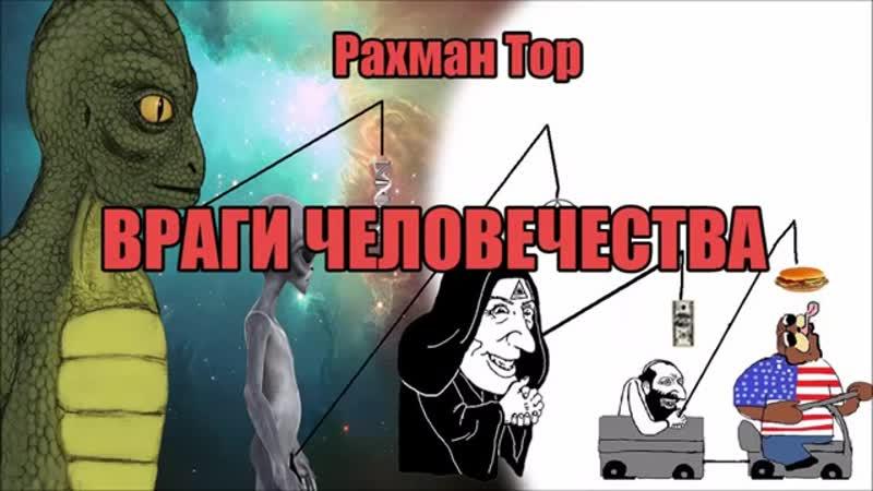 Враги человечества. Рахман Тор