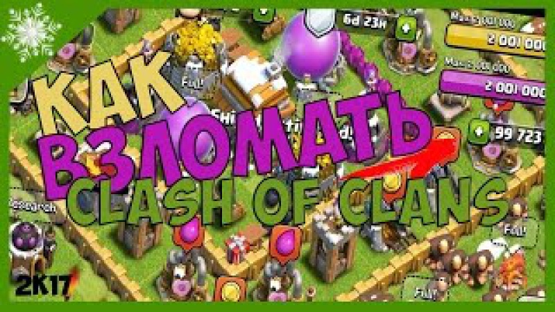 Как взломать Clash of clans - How to hack Clash of clans? 2017 ZEROUD