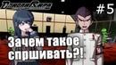 Danganronpa Trigger Happy Havoc 5 Зачем такое спрашивать Прохождение на русском