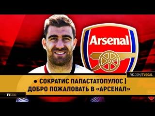 ● Сократис Папастатопулос   Добро пожаловать в «Арсенал»