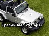 Покраска автомобиля Jeep Wrangler (подготовка, грунтовка, покраска, лакировка, полировка)
