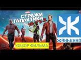 Стражи Галактики 2 - Обзор фильма от ЖеньКИНО