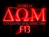 ΔΩΜ   F13   13.09.13
