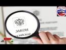Федерального Закона от 23.02.2013 №15