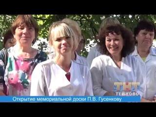 Открытие мемориальной доски П.В. Гусенкову