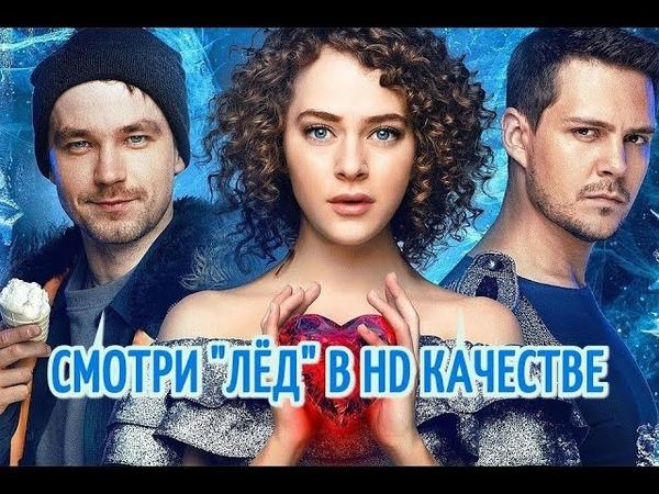Лёд фильм в HD качестве