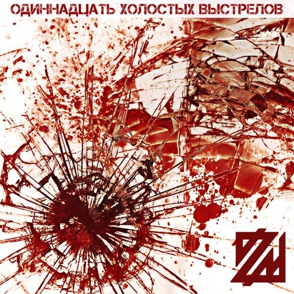 Переиздание альбома группы ZЕЛЕНАЯ МИЛЯ - Одиннадцать холостых выстрелов