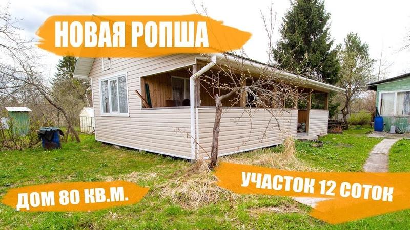 Новая Ропша Каркасный дом 80 кв.м. До КАД 7 км. Ропшинское шоссе