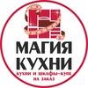 "Шкафы купе в салоне ""Магия Кухни"", Калининград."