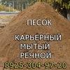 Купить песок с доставкой http://nachastroika.ru/