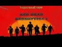 Прохождение Red Dead Redemption 2 10