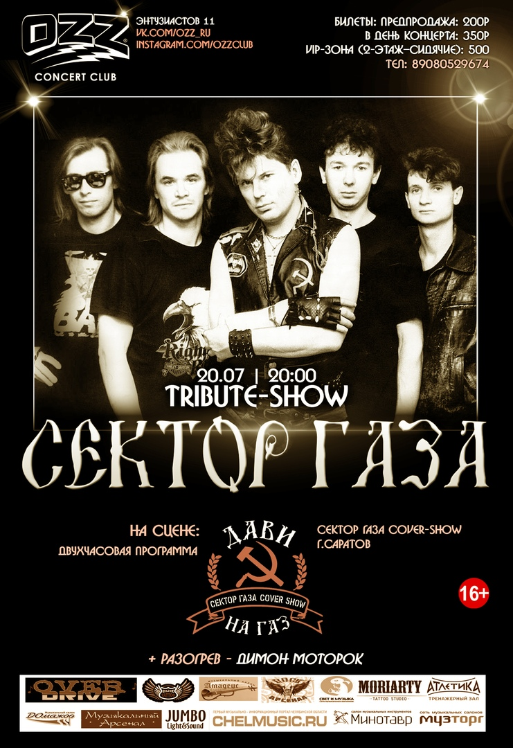 Афиша Челябинск 20.07 Сектор газа Cover-Show в Челябинске!