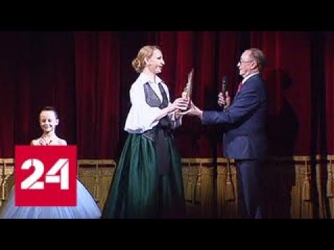 Балерина Илзе Лиепа получила награду форума Золотой витязь - Россия 24