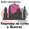 Квартиры на сутки в Минске посуточно на часы