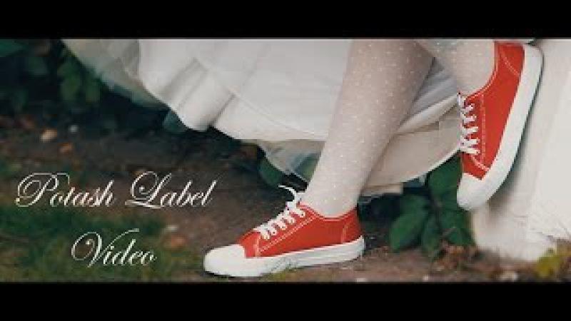 Саша и Лиза свадебное видео Potash Label