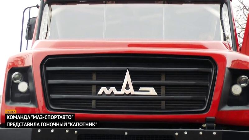 Первый капотный новинка МАЗ-СПОРТавто выехала из заводских ворот
