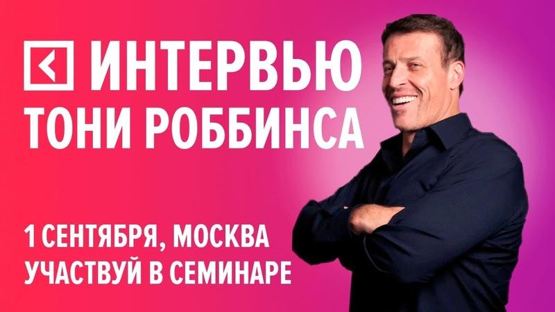 Интервью Тони Роббинса | Первый семинар в России | 1 сентября 2018 | Университет СИНЕРГИЯ