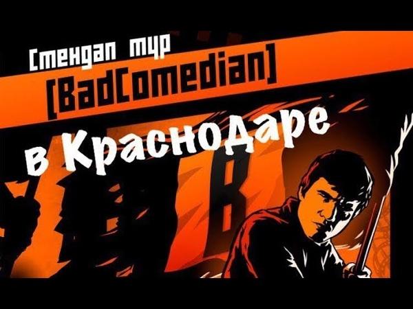 BadComedian в Краснодаре Это Краснодар детка Видео Краснодара